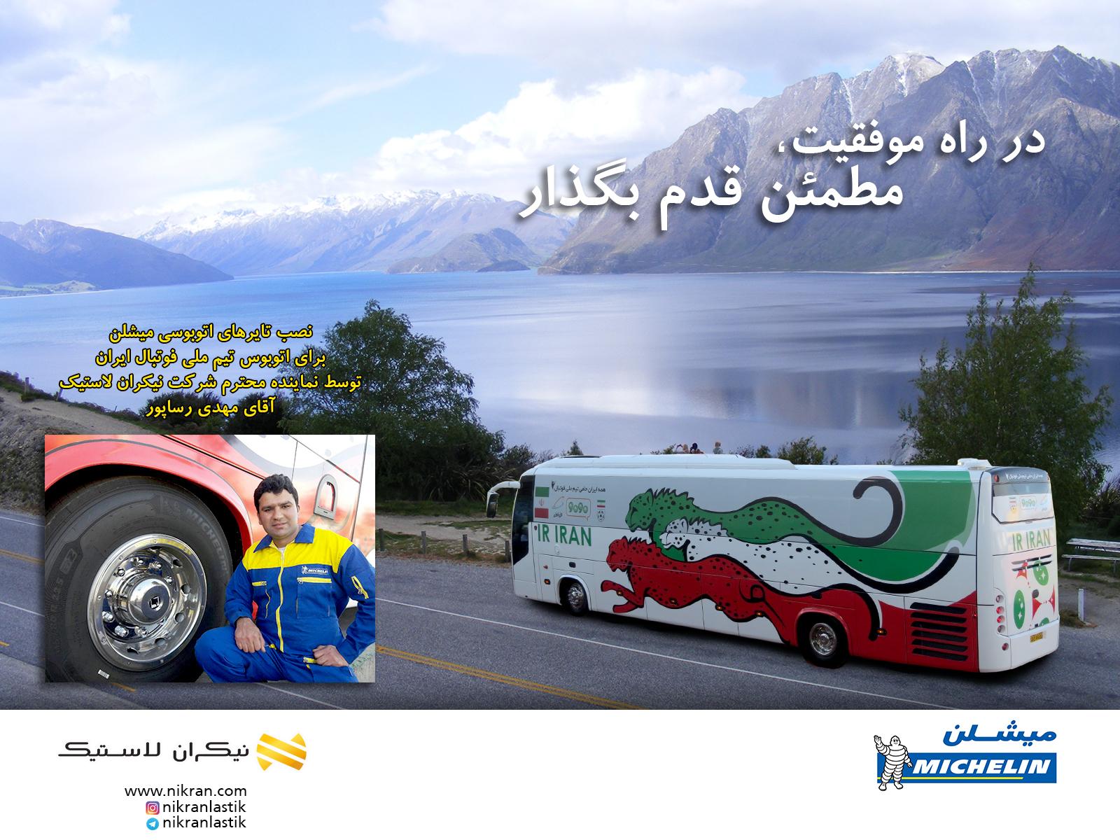 You are currently viewing تایر میشلن برای اتوبوس تیم ملی فوتبال ایران
